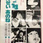 鹿島和夫編『一年一組せんせいあのね 詩とカメラの学級ドキュメント』 理論社 1981/12