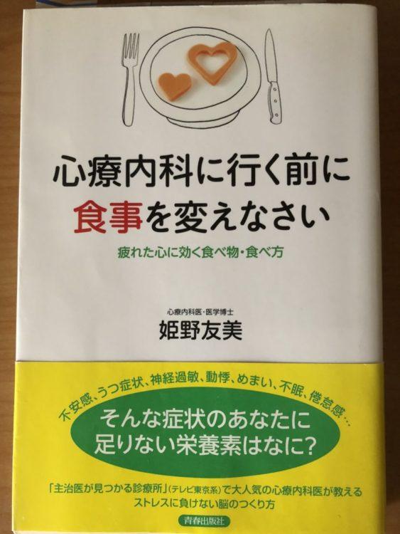 姫野友美『心療内科に行く前に食事を変えなさい』青春出版社 2010/7