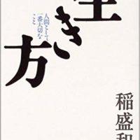 稲盛和夫『生き方 人間として一番大切なこと』サンマーク出版2014/7