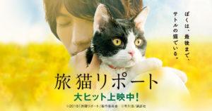 人気作家有川浩原作映画『旅猫リポート』(公式サイトより)