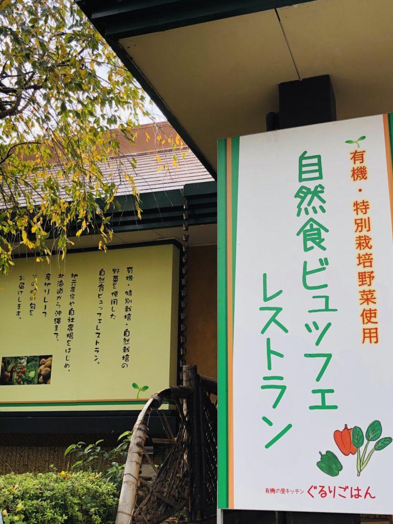 「organic buffetぐるりごはん-外観1」Photo by Yasuyo Watanabe,埼玉県所沢市,November 2018