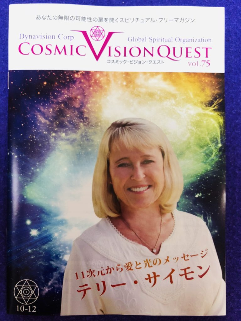 Ashtar & Dr.Terry Symons(「Cosmic Vision Quest vol.75」株式会社ダイナビジョン発行)より