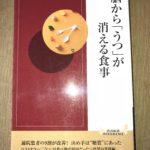 溝口徹『脳から「うつ」が消える食事』 ( 青春新書INTELLIGENCE)2010