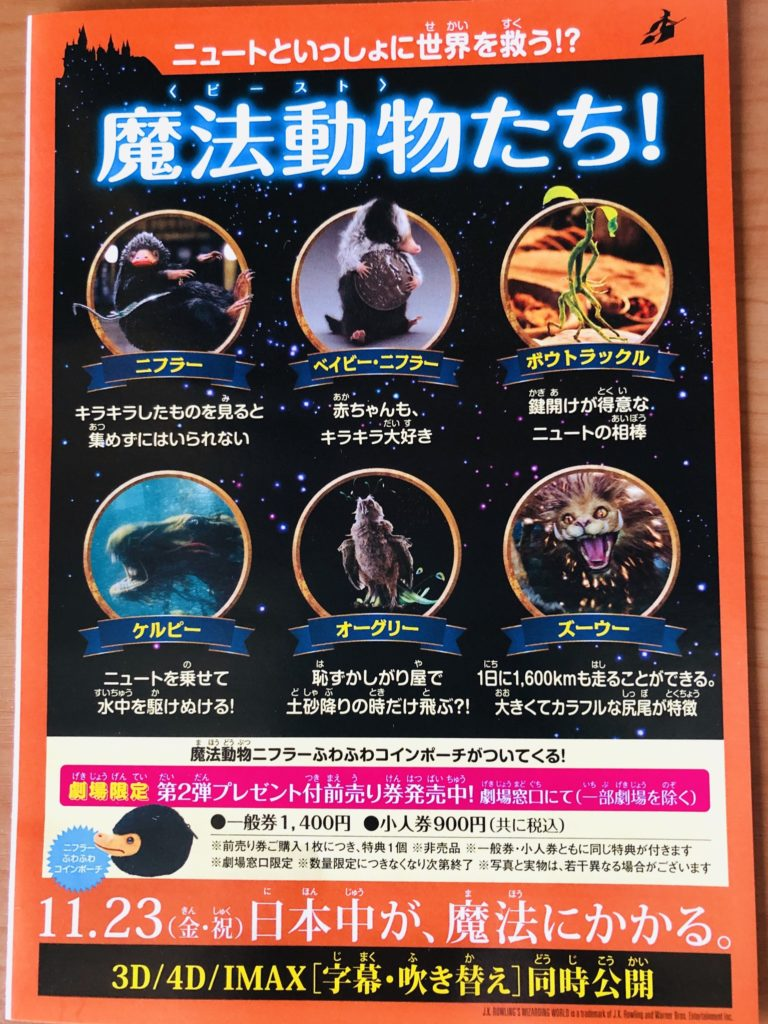 「魔法動物(ビースト)」ハリー・ポッターシリーズ2018年映画『ファンタスティック・ビーストと黒い魔法使いの誕生』チラシより