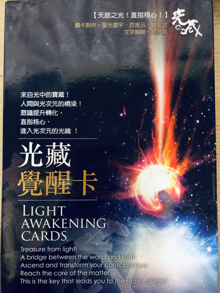 「Light Awakening Card」SatDharma Institute